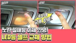 자동차 실내등 LED등으로 교체하는 방법 (ft. 스포…