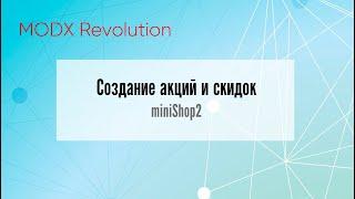 🚀 Создание акций и скидок для компонента minishop2 ➪ Видео Уроки ➪ #modxrevolution #modx #первосайт