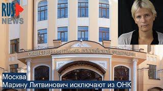 ⭕️ Марину Литвинович исключают из ОНК в Москве