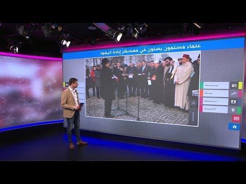 رجال دين سنة وشيعة يقيمون الصلاة في معسكر إبادة اليهود