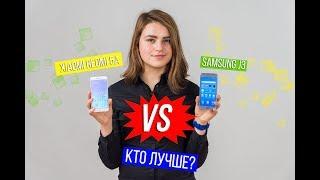 Samsung Galaxy J3 2017 vs Xiaomi Redmi 5A: кто лучше и почему?