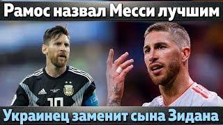 Серхио Рамос назвал Месси лучшим \\Украинец сменит сына Зидана в Реале \\Челси хочет трех новичков