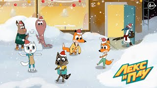 Лекс и Плу: Космические таксисты   Нам бы снега   Серия 12   Мультфильмы для детей