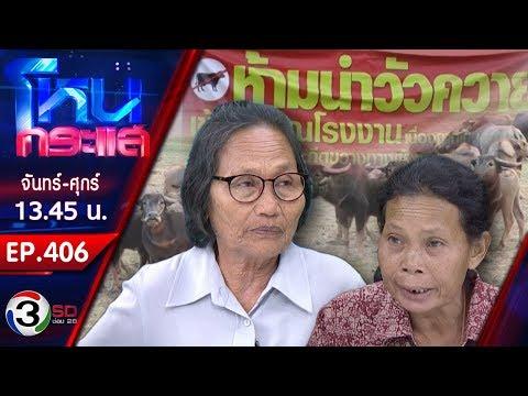จับวัว-ควายเรียกค่าไถ่ ตัวละ 2 พัน ชาวนาร่ำไห้ วอนขอความช่วยเหลือ - วันที่ 05 Mar 2019