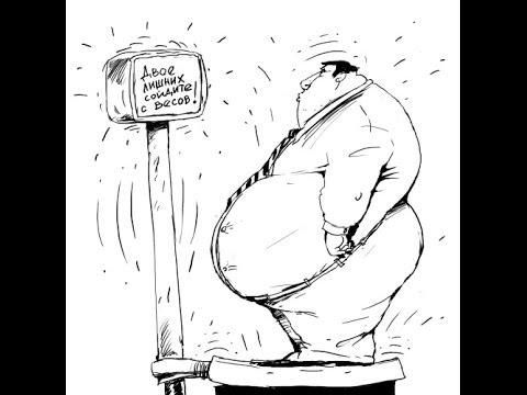 как похудеть на 1 килограмм за день