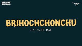 Sunday Suspense | Brihochchonchu | Satyajit Ray | Mirchi 98.3