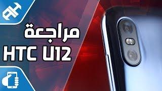 التقليد وحش | HTC U12 Life 📱 بس مش دايمًا!!