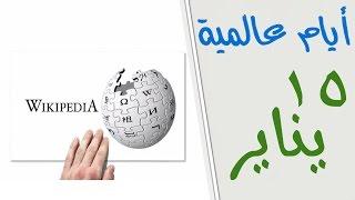 International Days أيام عالمية  15 يناير إيش يعني ويكي؟
