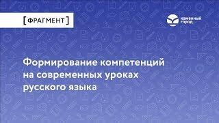 Формирование компетенций на современных уроках русского языка.