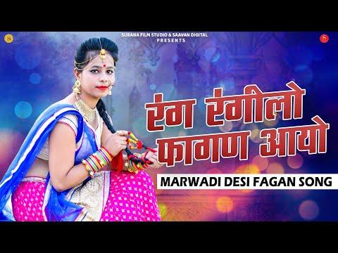 Rajasthani New Fagan Song 2019 | रंग रंगीलो फागण आयो | Marwadi Holi Songs - Rang Rangilo Fagan Aayo