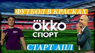 Футбол в красках! Okko Sport, Матч ТВ и старт АПЛ!