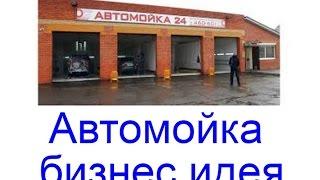 Автомойка - бизнес идея. Оборудование чтобы открыть автомойку(, 2016-08-07T18:29:17.000Z)