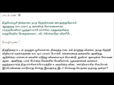 Great Thevaram which can cure Diseases with lyrics and meaning -Thunivalar