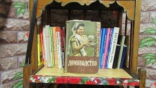 Моя антикварная этажерка. Обзор книг на этажерке.