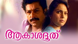 Akashadoothu malayalam full movie #  murali, madhavi,jagathy sreekumar # comedy movies 2016 upload