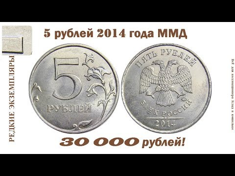 Разновидности монеты 5 рублей 2014 г ММД. Дорогой экземпляр!