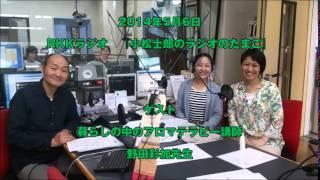 2014年5月16日(金)に放送された、『小松士郎のラジオのたまご』内の「...