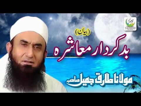 Maulana Tariq Jameel