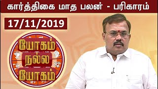 Yogam Nalla Yogam | 17-11-2019 Vendhar TV