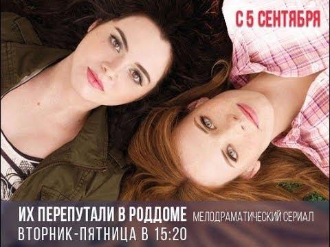 Их перепутали в роддоме 1 сезон 5 серия на русском