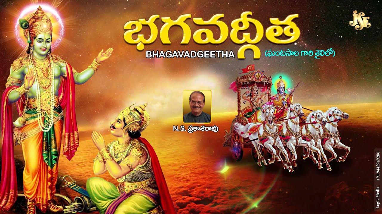 Ghantasala bhagavad gita telugu full free download youtube.