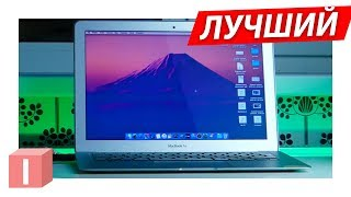 мой Apple MacBook Air за 30.000