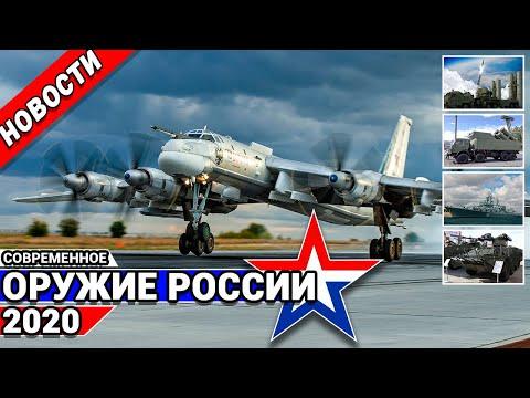 Оружие России.Ту-95МСМ,госиспытания С-500,БТР-82АТ,БРК