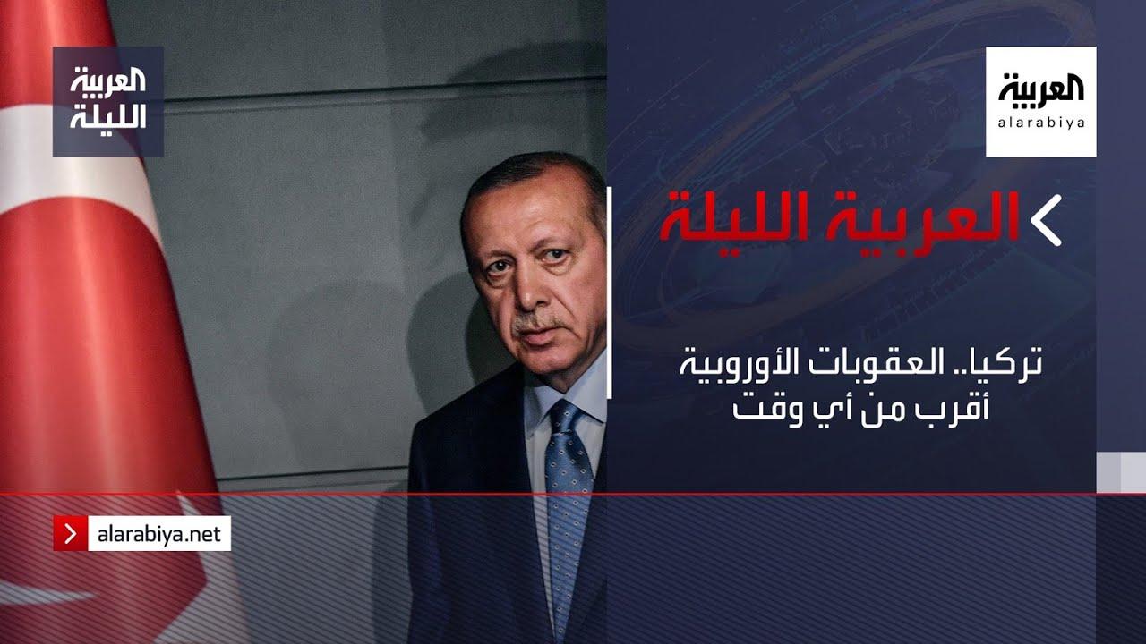 صورة فيديو : العربية الليلة | تركيا.. العقوبات الأوروبية أقرب من أي وقت