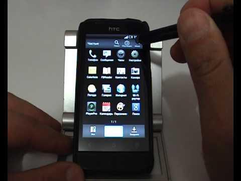 HTC. Как отправить приложение или игру на другой телефон