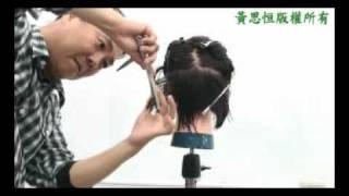 黃思恒編製數位美髮影片-均等層次-幾何結構剪髮2