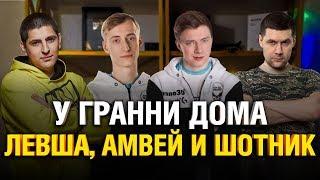 У ГРАННИ ДОМА - ЛЕВША, АМВЕЙ И ШОТНИК