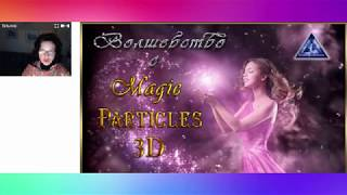 """Волшебство в программе Magic Particles 3D.  Школа """"Новое Измерение Татьяны Лютер.часть четвёртая"""
