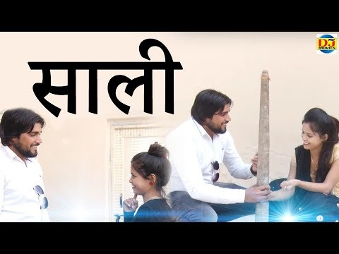 साली ( Saali ) New Haryanvi Song 2018 || Payal Choudhary & Suraj Sihol || Kaptan Mirapuriya