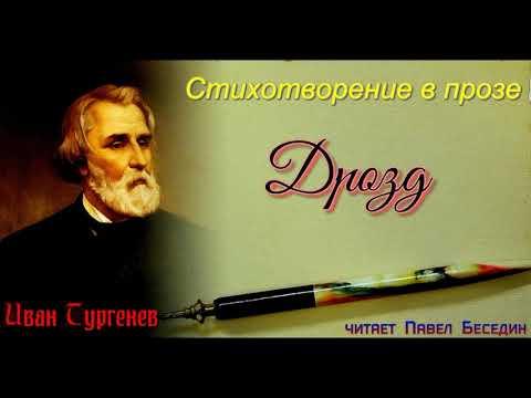 Дрозд —Иван Тургенев — Стихотворение в прозе   — читает Павел Беседин
