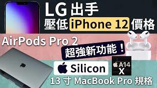 LG 出手 iPhone 12 降價|AirPods Pro 2 代新功能|13吋 Apple 晶片 MacBook Pro 規格流出