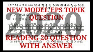 "EPS-TOPIK 2020 New Model Reading ""Pre Exam"" Question Review With Answer