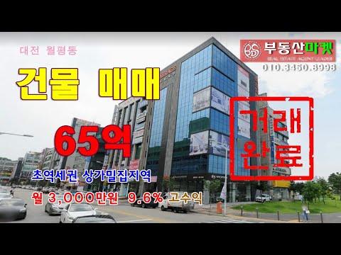 상가 건물 매매 65억 --대전 월평동 9.6%고수익