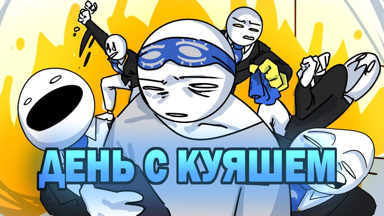 День с Куяшем | АНИМАЦИЯ | - скачать с YouTube бесплатно