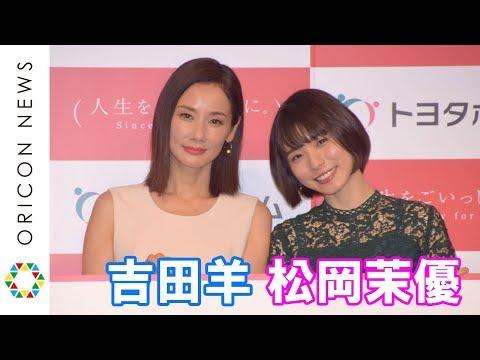 吉田羊、理想の結婚式を聞かれぼやき「私に聞きますか…」 松岡茉優は理想のプロポーズ明かす 『トヨタホーム新CM発表会』