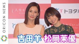チャンネル登録:https://goo.gl/U4Waal 女優の吉田羊、松岡茉優が5日、...