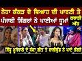 Neha Kakkar Wedding Reception Te Punjabi Singers Nay Paiyan Dhooman   Marriage Video   Family,Songs