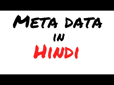 Meta data  in 5 mins hindi