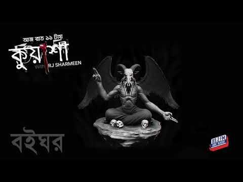 Kuasha | Boighor | RJ Sharmeen | ABC Radio 89.2 FM