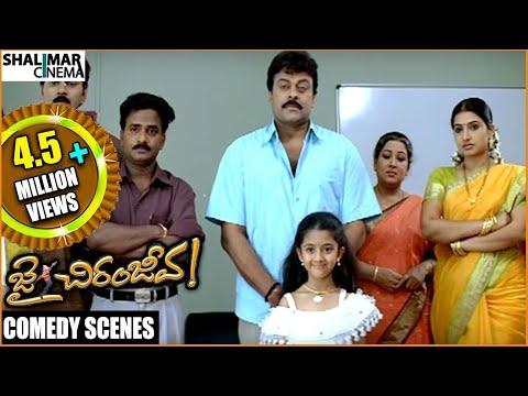 Jai Chiranjeeva Telugu Movie Back To Back Comedy Scenes || Chiranjeevi, Sameera Reddy: ► Subscribe us http://goo.gl/dM5GO7 ► Like us on Facebook https://facebook.com/shalimarcinema ► Follow us on Twitter https://twitter.com/shalimarcinema  Click Here to Watch More Entertainment : ► Full Movies :                         http://goo.gl/eNE2T6 ► HD Video Songs :                 http://goo.gl/DUi9XI ► Comedy Videos :                  http://goo.gl/NvlqPh ► Action Videos :                     http://goo.gl/9KzExQ ► Telugu Classical Movies :    http://goo.gl/baIwmx ► Old Video Songs :                http://goo.gl/pVXxPg ► Hyderabadi Movies :            http://goo.gl/qGM2Uk ► Devotional Movies :              http://goo.gl/RLnHx0