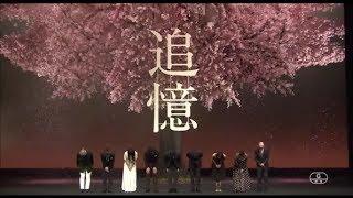 『追憶』 完成披露試写会|https://youtu.be/Z3Y6R3f0B6c 監督:降旗康...