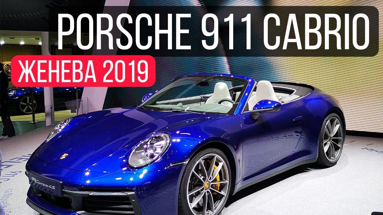 Самый красивый и драйверский Порше! Обзор нового Porsche 911 Cabriolet