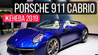 Обзор нового Porsche 911 Cabriolet. Женева 2019
