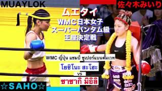 佐々木みいり vs ☆SAHO☆【ムエタイ日本女子王座決定戦】ซาซากิ มิอิลิ vs โยชิโนะ สะโฮะ Female Muay Thai