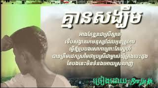 គ្មានសង្ឃឹម, Bro Lin KH Cover Kmean Sang khum