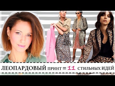 Как носить леопардовое платье